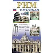 Roma e il Vaticano - eBook