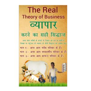 The Real Theory Of Business - eBook