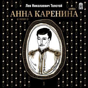 Anna Karenina, Vol. 1 [Russian Edition] - (Best Anna Karenina Audiobook)