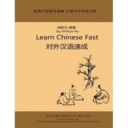 Learn Chinese Fast  Chinese