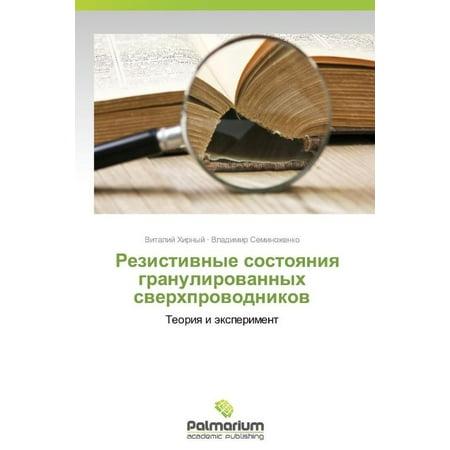 Rezistivnye Sostoyaniya Granulirovannykh Sverkhprovodnikov - image 1 of 1