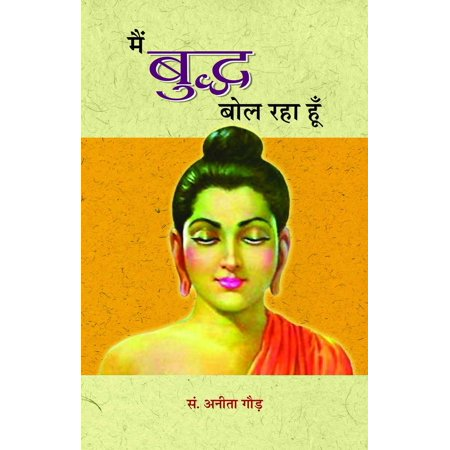 Main Buddha Bol Raha Hoon - eBook