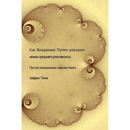 Kak Vladimir Putin Uluchshil Zhizn Srednego Rossiyanina  Pustoy Spetsialnoye Izdaniye Kniga  Paperback