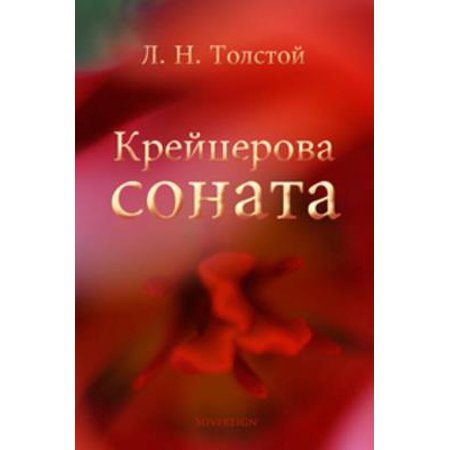 About Sonata (The Kreutzer Sonata - eBook)