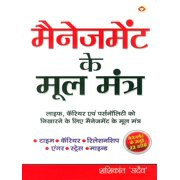 Management ke Mool Mantra - eBook