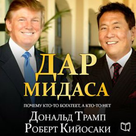 Midas Touch: Why Some Entrepreneurs Get Rich-And Why Most Don't [Russian Edition] -