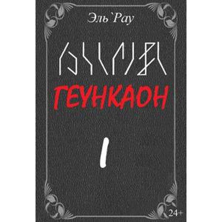 Geunkaon: Coffin made of crystal / Геункаон: Гроб хрустальный (in Russian language) - eBook (Russia Crystal)