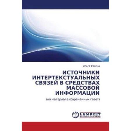 Istochniki Intertekstual'nykh Svyazey V Sredstvakh Massovoy Informatsii - image 1 of 1