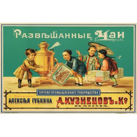 Packed Teas Vintage Ad Poster Russia 1901 Colorful (Russian Tea Room)