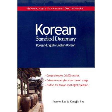 Korean-English/English-Korean Standard Dictionary (Best Korean Dictionary App)