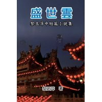 The Clouds of Prosperous Era: A Collection of Selected Short Stories and Novellas by Yuping Li: 盛世雲:黎玉萍中短篇小說集