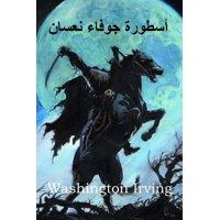 أسطورة جوفاء نعسان: The Legend of Sleepy Hollow, Arabic edition (Paperback)