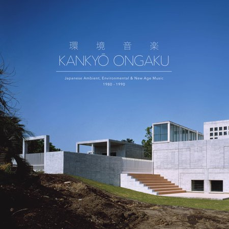 Kankyo Ongaku: Japanese Ambient Environmental & New Age Music 1980-90 (Vinyl) (New Age Music Cd)
