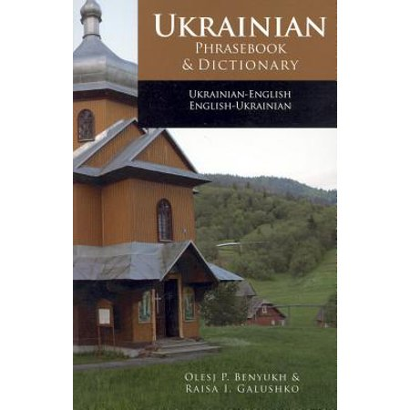 Ukrainian-English Phrasebook and Dictionary ()