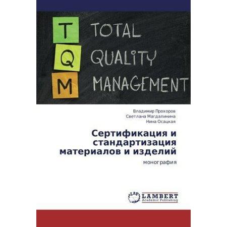 Sertifikatsiya I Standartizatsiya Materialov I Izdeliy - image 1 of 1