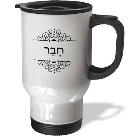 3Drose Chaver  Hebrew Word For Boyfriend Or Friend   Half Of His And Hers Set  Travel Mug  14Oz  Stainless Steel