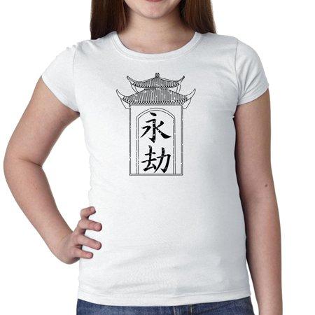 Eternal - Chinese / Japanese Asian Kanji Characters Girl's Cotton Youth T-Shirt