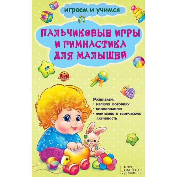 Пальчиковые игры и гимнастика для малышей (Pal'chikovye igry i gimnastika dlja malyshej) - eBook