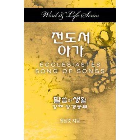 Word & Life Series : Ecclesiastes-Song of Songs (Korean)