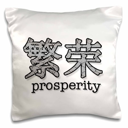 3dRose Prosperity Message in Chinese Calligraphy and Text Black and White - Pillow Case, 16 by 16-inch Black And White China