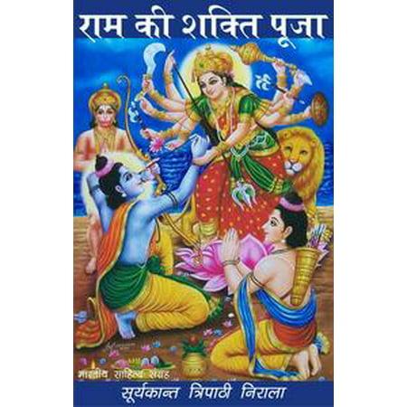 Shakti Floor - Ram Ki Shakti Pooja (Hindi Epic) - eBook