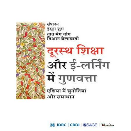 Durastha Shiksha Aur E-Learning Mein Gunvatta -