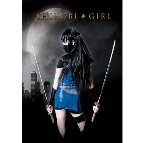 Shinobi Girl (DVD + VUDU Digital Copy) (Full Frame)