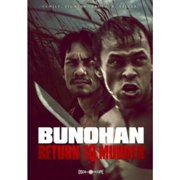 Bunohan: Return to Murder by OSCILLOSCOPE PICTURES