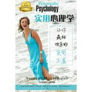 &#20 - Pragmatic Psychology Simplified Chinese