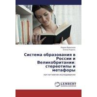 Sistema Obrazovaniya V Rossii I Velikobritanii : Stereotipy I Metafory