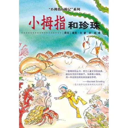 China Pearl Sweet - Pinky and the Pearls Chinese editie - eBook