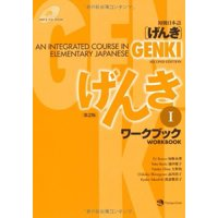 Genki : An Integrated Course in Elementary Japanese Workbook I