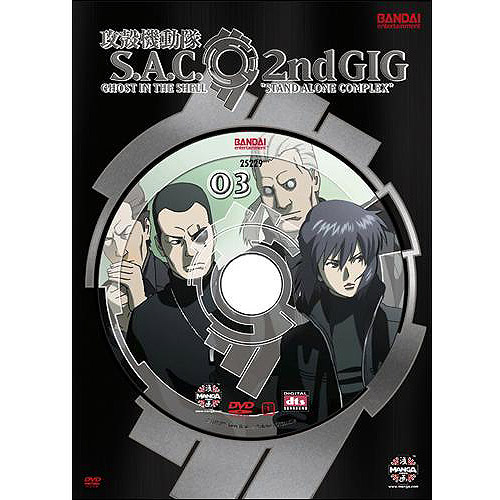 Ghost In The Shell: Stand Alone Complex - 2nd Gig, Volume 3 (Japanese) (Limited Edition) (Widescreen)