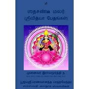Srividya Bedangal : Bedas in Srividya Upaasanaa