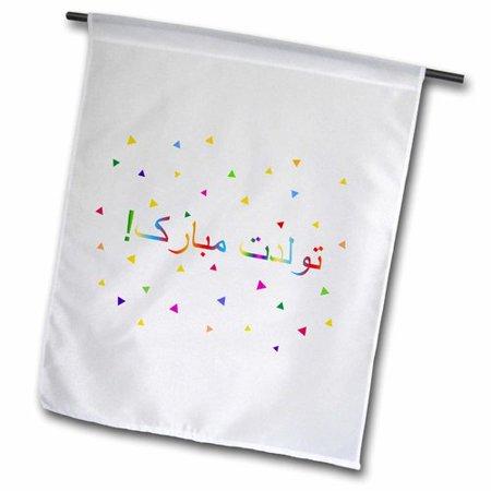 Happy Birthday Garden Flag - 3dRose Happy Birthday in Farsi Polyester 1'6'' x 1' Garden Flag