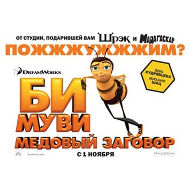 Posterazzi MOV414663 Bee Movie Poster - 17 x 11 in. - image 1 de 1