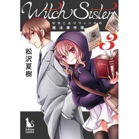 Witch Sister ~引きこもりウィッチの魔法事件簿~【分冊版】3話 - eBook - Witch Sisters