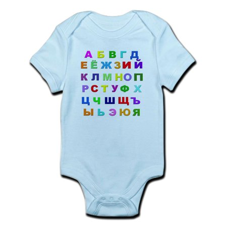 Alphabet Baby Clothes - CafePress - Russian Alphabet Infant Bodysuit - Baby Light Bodysuit