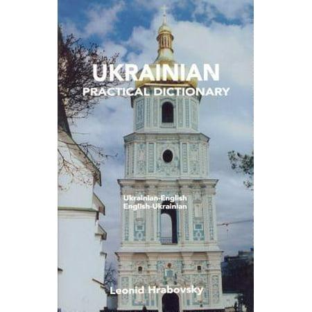 Ukrainian-English/English-Ukrainian Practical Dictionary ()