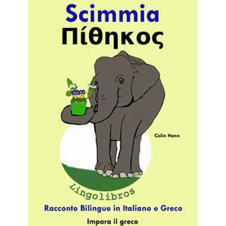 Racconto Bilingue in Italiano e Greco: Scimmia - Πίθηκος. Impara il greco - eBook - No Halloween In Italiano