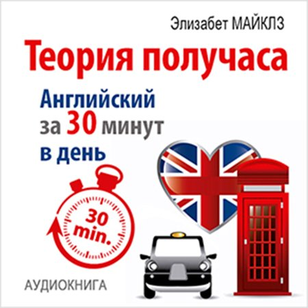 The Theory of a Half Hour: How to Learn English in 30 Minutes a Day [Russian Edition] -