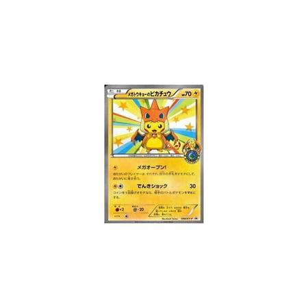 Pokemon Card Japanese Mega Tokyo S Pikachu 098 Xy P Promo