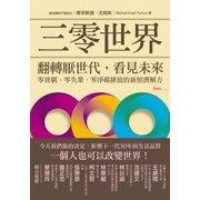 三零世界 - eBook