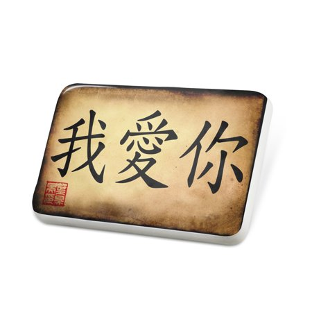 Porcelein Pin Chinese characters, letter I Love You Lapel Badge – NEONBLOND ()