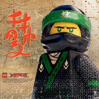 Lego Ninjago Party Paper Lunch Napkins, 16ct