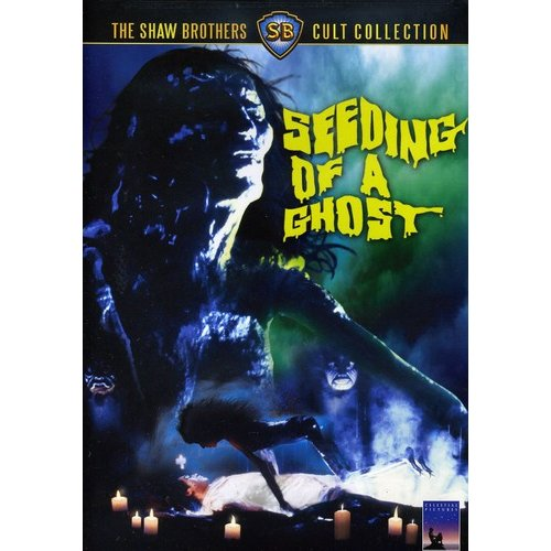 Seeding of a Ghost [WS] [Subtitled] (Widescreen)