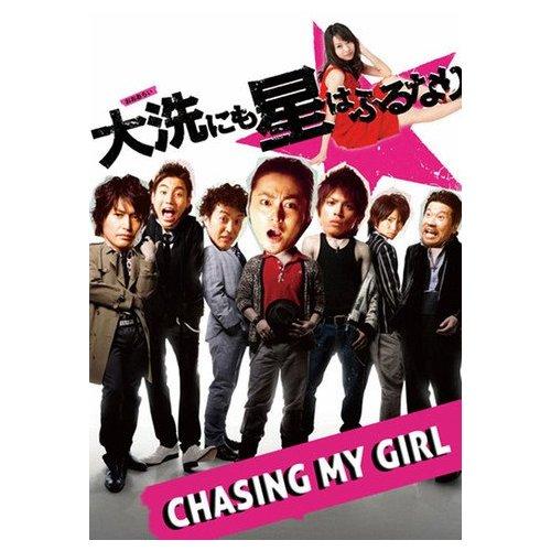 Chasing My Girl (2009)