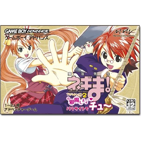 Mahou Sensei Negima! PRIVATE LESSON 2 (Japanese Import) - Game Boy Advance