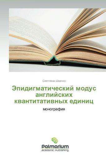 Epidigmaticheskiy Modus Angliyskikh Kvantitativnykh Edinits (Russian) by Palmarium Academic Publishing