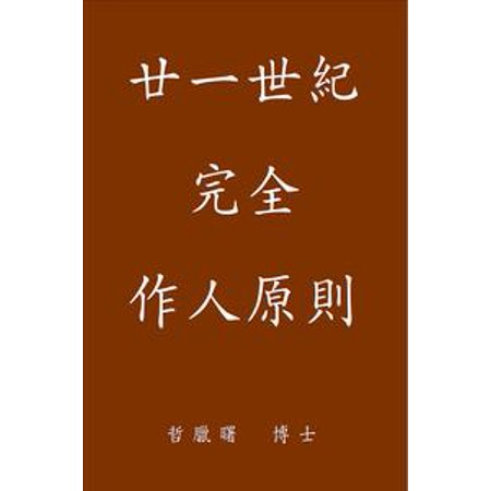 Century Chinese Export (Complete Conduct Principles for the 21st Century, Traditional Chinese Edition 廿一世紀完全作人原則 - eBook )